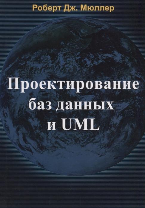 Мюллер Р. Проектирование баз данных и UML антон сергеевич хританков проектирование на uml сборник задач