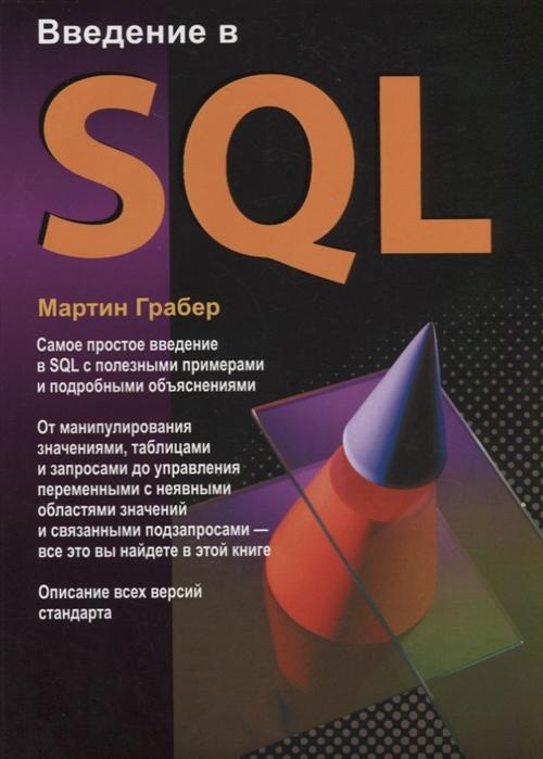 Грабер М. Введение в SQL