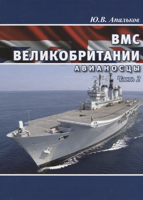 Апальков Ю. ВМС Великобритании Авианосцы Часть 2 цена и фото
