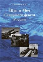 Щит и меч Северного флота России