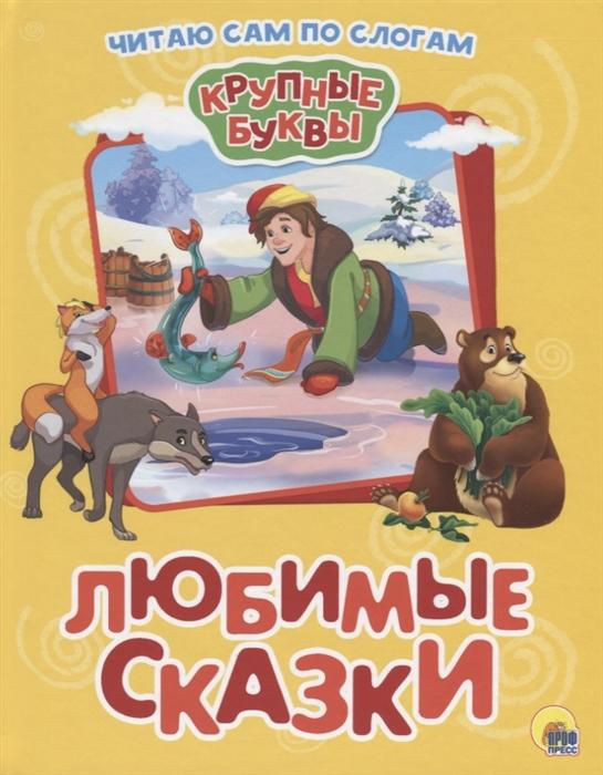 Дюжикова А. (ред.) Любимые сказки дюжикова а ред сказки на ночь