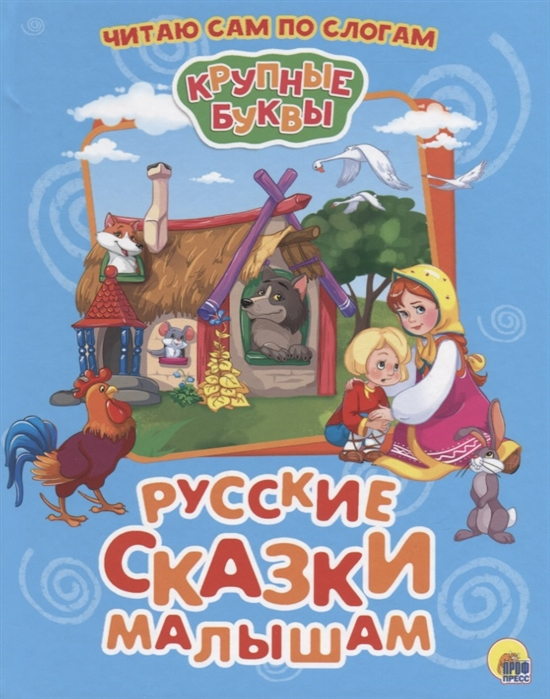 Грищенко В. (ред.) Русские сказки малышам русские сказки малышам