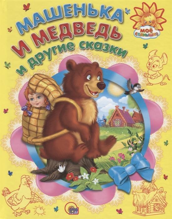 Купить Машенька и медведь и другие сказки, Проф-пресс, Сказки