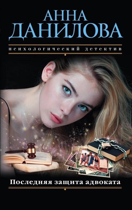 купить Данилова А. Последняя защита адвоката онлайн