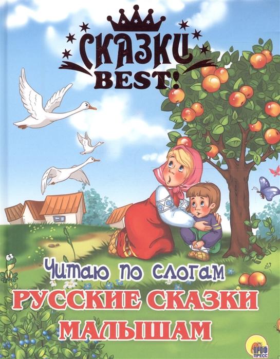 Дюжикова А. (ред.) Русские сказки малышам дюжикова а ред сказки на ночь