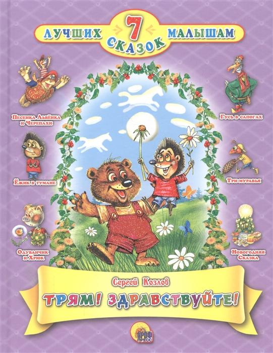 Козлов С. Трям Здравствуйте любимые мультфильмы кота леопольда трям здравствуйте выпуск 6