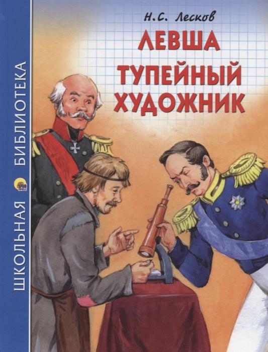 цена на Лесков Н. Левша Тупейный художник