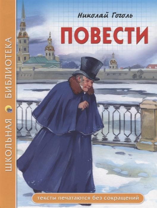 Гоголь Н. Николай Гоголь Повести н в гоголь н в гоголь избранные повести