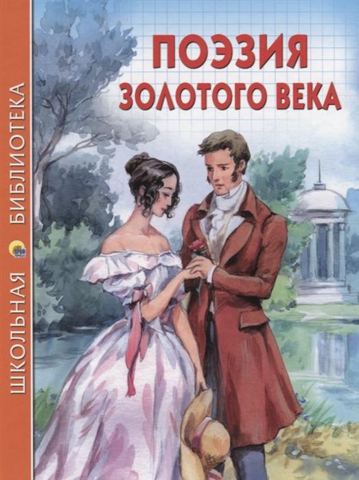 Грищенко В. (ред.) Поэзия Золотого века поэзия золотого века