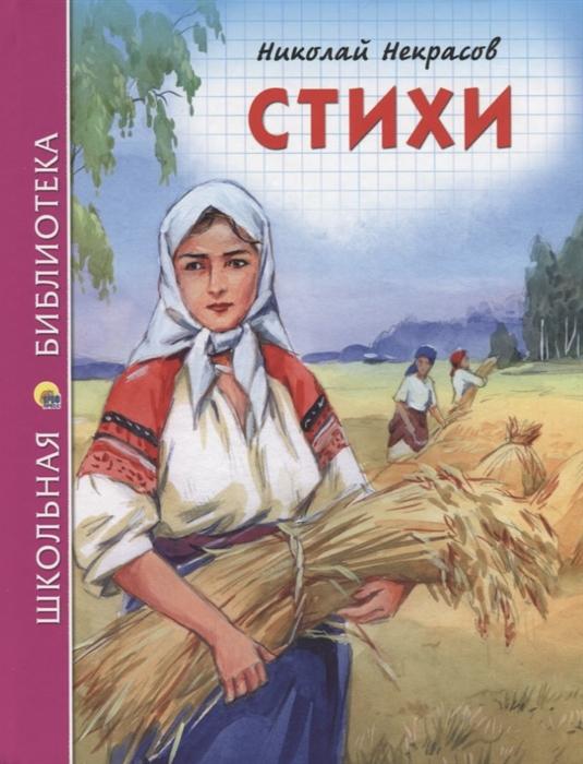 Некрасов Н. Николай Некрасов Стихи цена