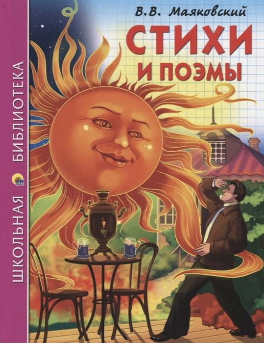 Маяковский В. В В Маяковский Стихи и поэмы