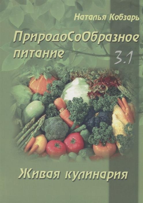 ПриродоСоОбразное питание 3 1 Живая кулинария Зенина С. Орел фото