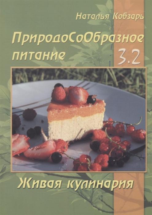 Кобзарь Н. ПриродоСоОбразное питание 3 2 Живая кулинария
