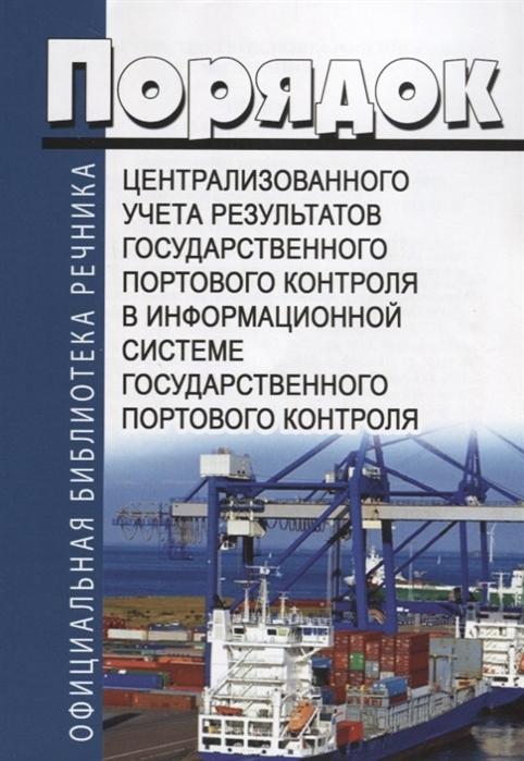 Порядок централизованного учета результатов государственного портового контроля в информационной системе государственного портового контроля