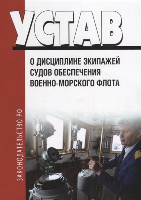 Устав о дисциплине экипажей судов обеспечения военно-морского флота