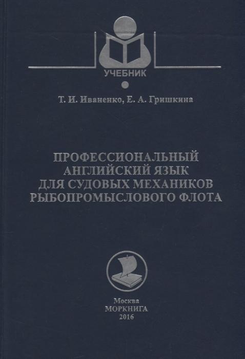 Иваненко Т Гришкина Е Профессиональный английский язык для судовых механиков рыбопромыслового флота Учебное пособие