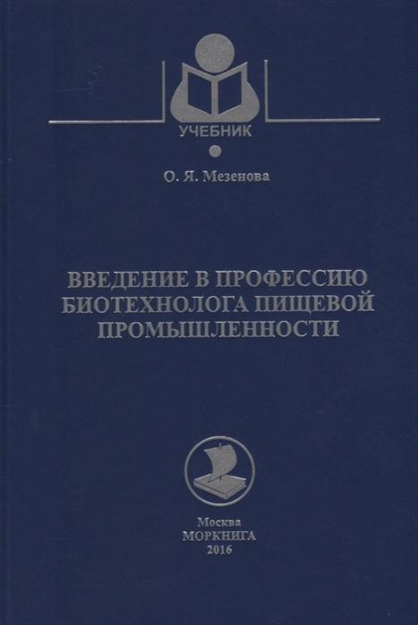 Мезенова О. Введение в профессию биотехнолога пищевой промышленности Учебное пособие недорого