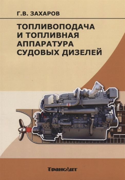 Топливоподача и топливная аппаратура судовых дизелей Учебное пособие