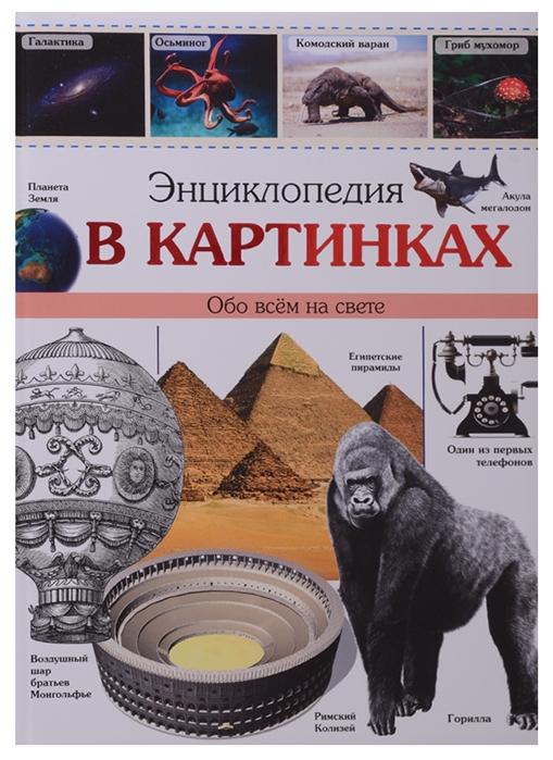 Купить Энциклопедия в картинках, Проф-пресс, Естественные науки
