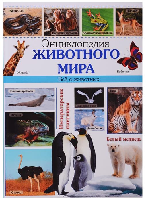Купить Энциклопедия животного мира, Проф-пресс, Естественные науки