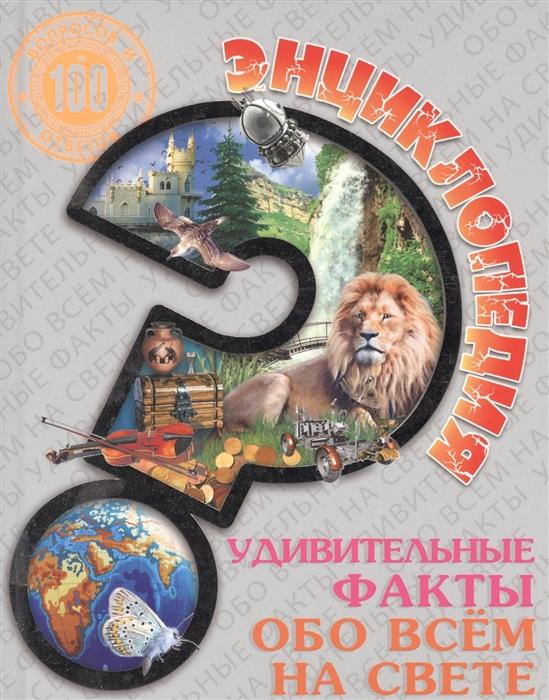 все цены на Соколова Л. Энциклопедия Удивительные факты обо всем на свете онлайн