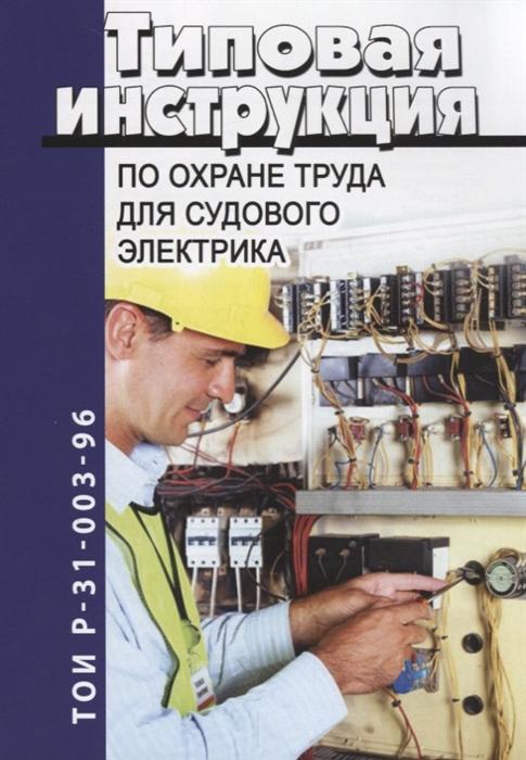 Типовая инструкция по охране труда для судового электрика каталог судового снабжения