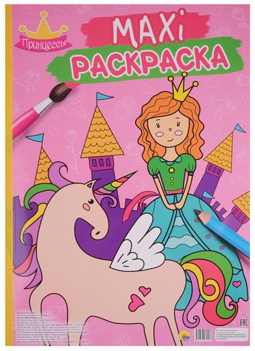 Фото - Maxi-раскраска Принцессы принцессы раскраска 3d