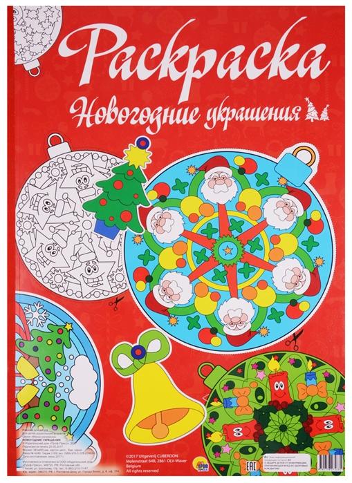 Макси-раскраска Новогодние украшения