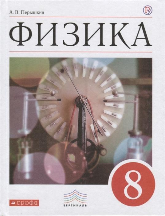 Перышкин А. Физика 8 класс Учебник физика 8 класс учебник вертикаль фгос