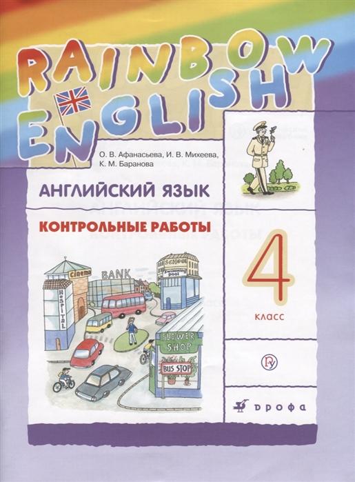 Афанасьева О., Михеева И., Баранова К. Английский язык 4 класс Контрольные работы