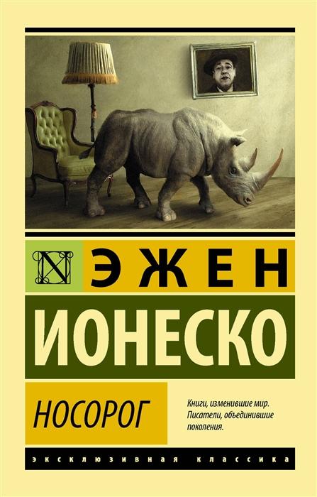цена на Ионеско Э. Носорог