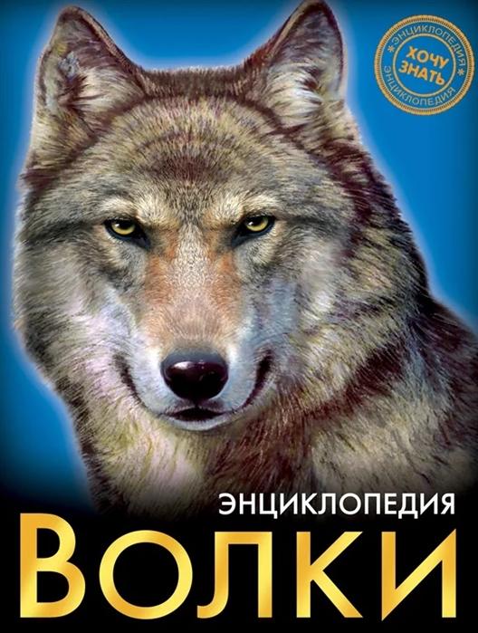 Визаулин А. Волки Энциклопедия