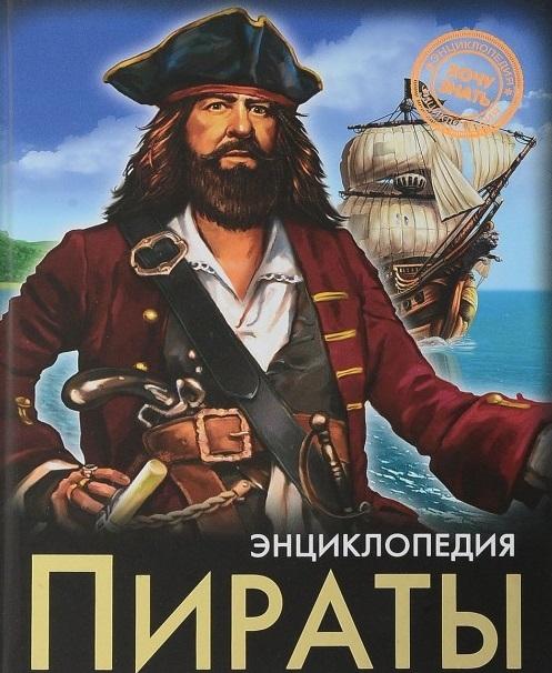 Визаулин А. Пираты Энциклопедия velante 175 207 09