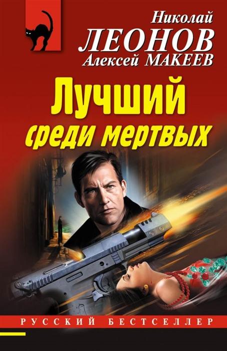 Леонов Н., Макеев А. Лучший среди мертвых