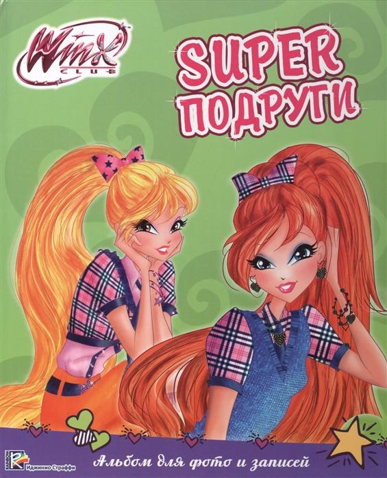 Фото - Winx Альбом для фото и записей Суперподруги фото