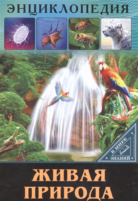 Купить Живая природа Энциклопедия, Проф-пресс, Естественные науки