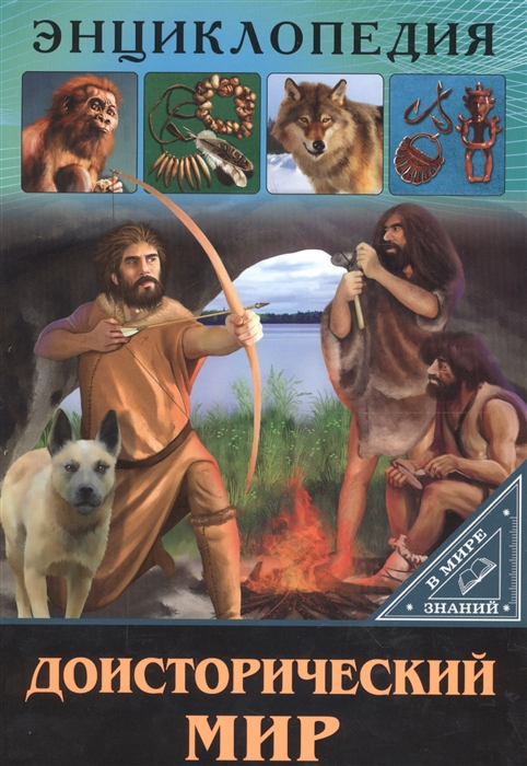 Купить Доисторический мир Энциклопедия, Проф-пресс, Естественные науки