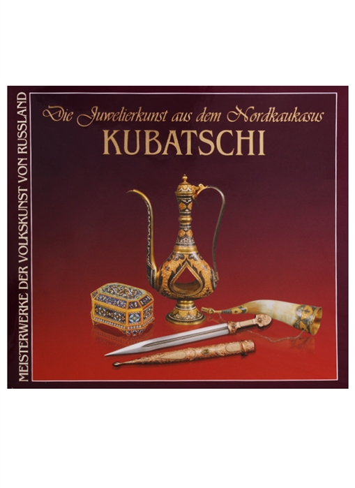 Брюзгина O. Die juwelier kunst aus dem Nordkaukasus Kubatschi j raff aus dem tanzsalon op 174