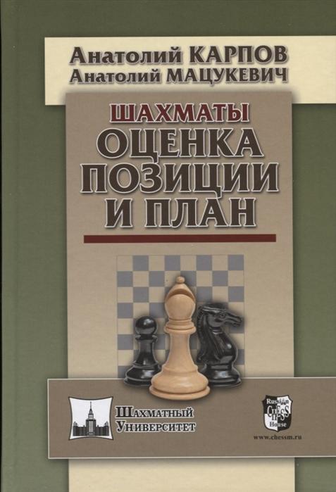 Карпов А., Мацукевич А. Шахматы Оценка позиции и план карпов а шахматы оценка позиции и план