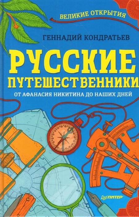 Кондратьев Г. Русские путешественники Великие открытия От Афанасия Никитина до наших дней