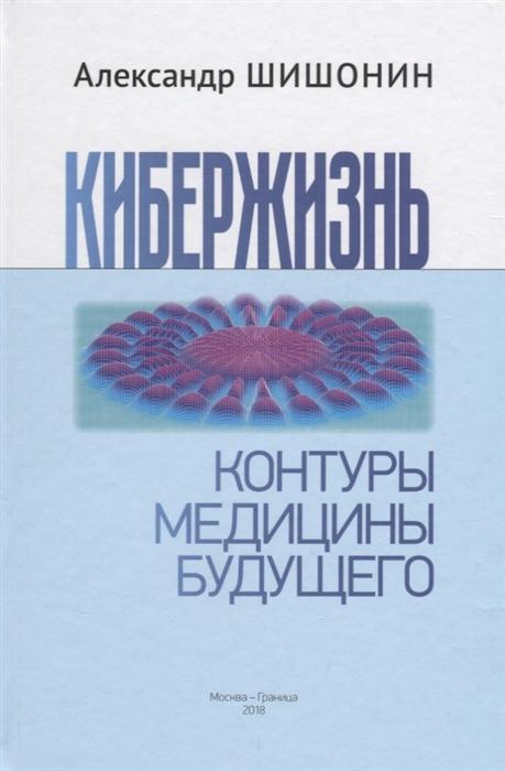 Шишонин А. Кибержизнь Контуры медицины будущего