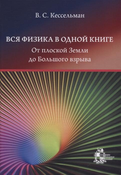 все цены на Кессельман В. Вся физика в одной книге От плоской Земли до Большого взрыва онлайн