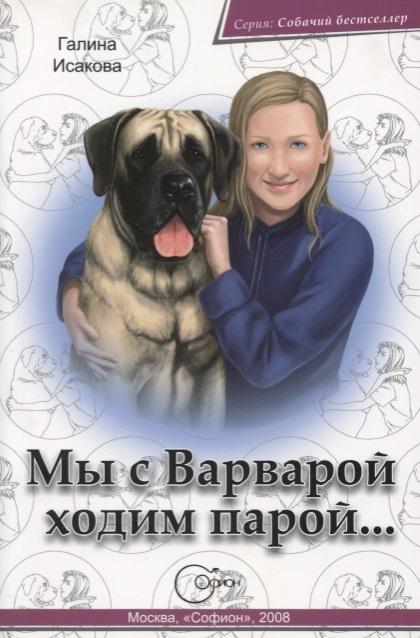 Исакова Г. Мы с Варварой ходим парой