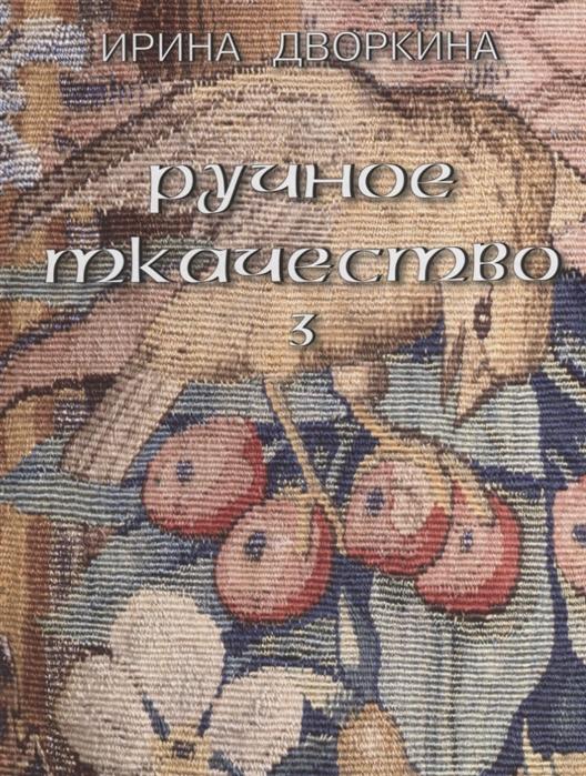Ручное ткачество Практика История Современность Том 3 Кочующие фрески