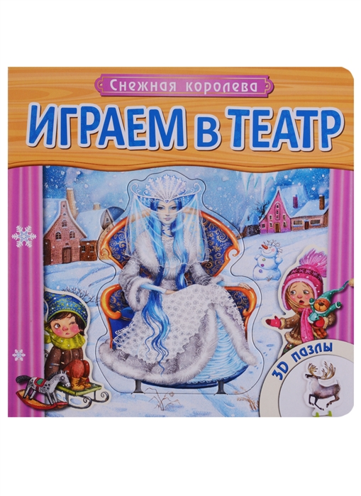 Еремина Л. (худ.) Снежная королева 3D пазлы еремина л худ кот в сапогах 3d пазлы