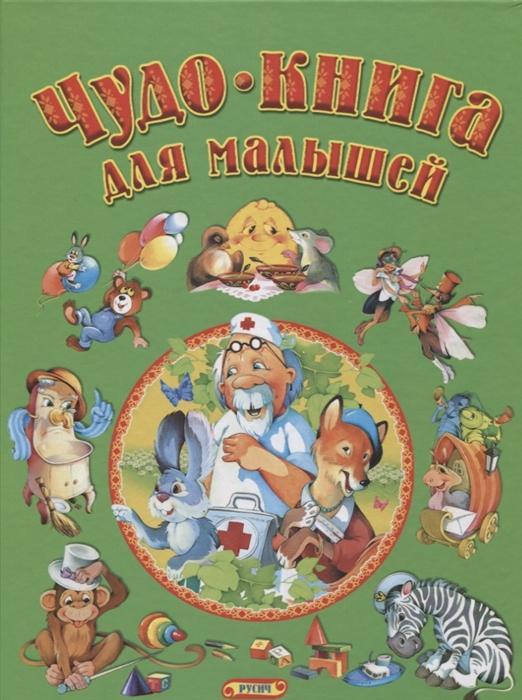 Агинская Е. (ред.) Чудо-книга для малышей агинская е ред чудо книга для малышей