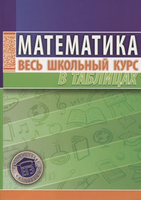 Степанова Т. (сост.) Математика Весь школьный курс в таблицах