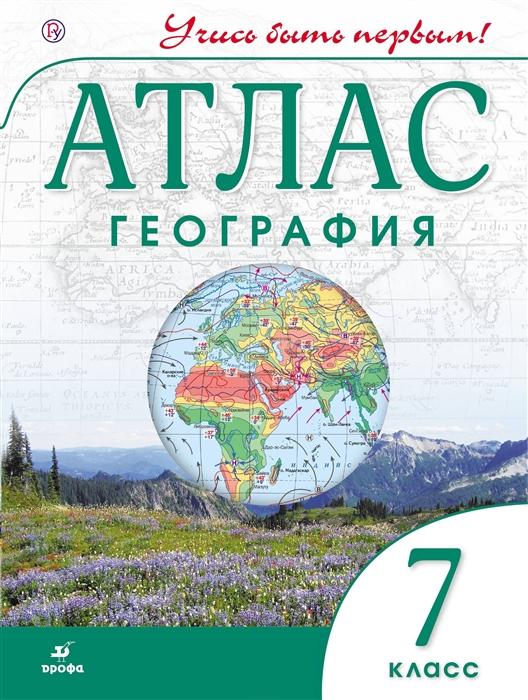 География 7 класс Атлас