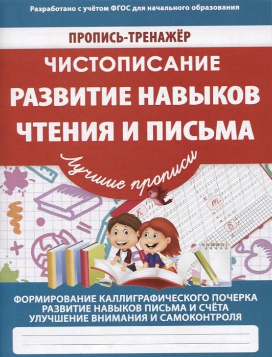 Ивлева В. Чистописание Развитие навыков чтения и письма