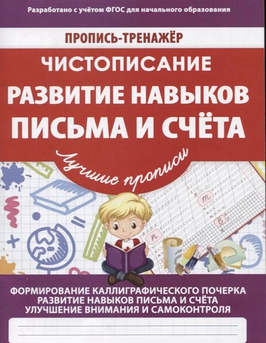 Ивлева В. Чистописание Развитие навыков письма и счета